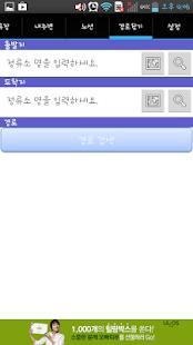 대구버스 (DaeguBus)- screenshot thumbnail