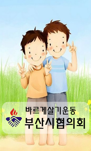 바르게살기운동 부산광역시협의회