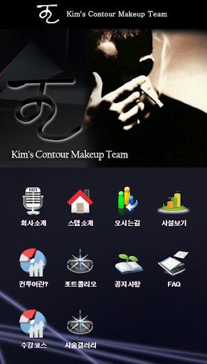 Mr kim Beauty Story