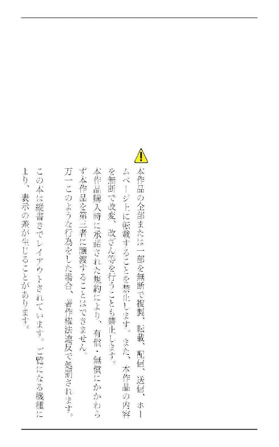 編み笠の中の天使 インディーズ文庫立ち読み版- screenshot