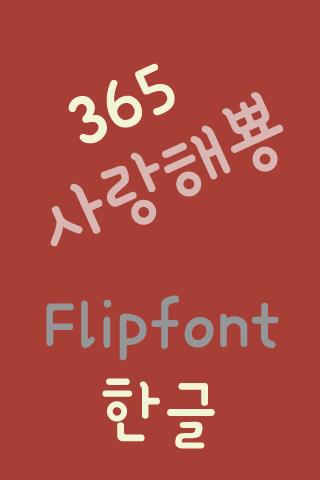 365loveppyong™ Korea Flipfont