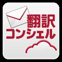 メール翻訳コンシェル(旧) icon