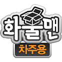 화물맨(차주용) logo