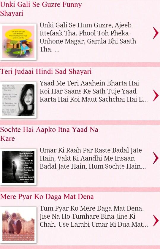 Pyaar Mohabbat- screenshot