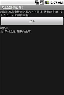文王聖卦吉凶占卜 - screenshot thumbnail