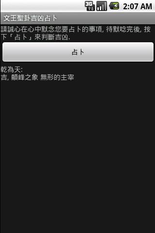文王聖卦吉凶占卜 - screenshot