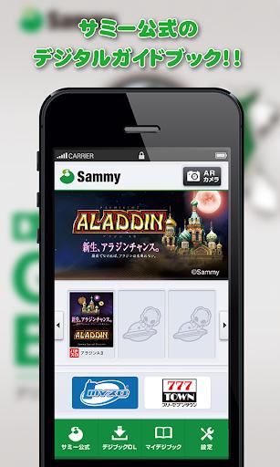 デジタルガイドブックアプリ