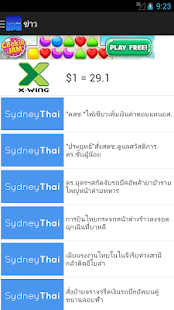 SydneyThai- screenshot thumbnail