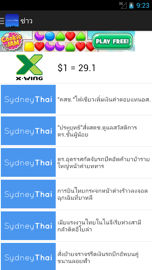 SydneyThai- screenshot