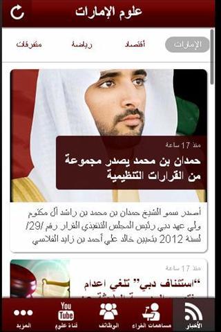 علوم الإمارات
