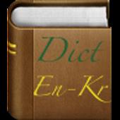 English Korean Dictionary