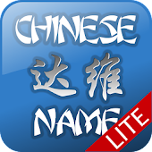 My Chinese Name LITE