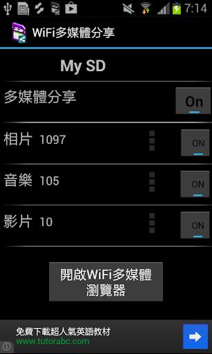 WiFi多媒體分享