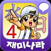 재미나라-만화한자 4권