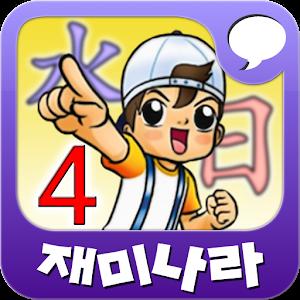 재미나라-만화한자 4권 教育 App LOGO-APP試玩