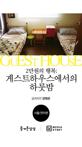 게스트하우스: 서울 전라편 Lite