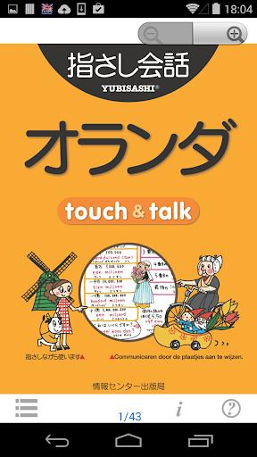 指さし会話 オランダ オランダ語 touch talk