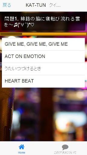 KAT-TUN曲当てクイズ