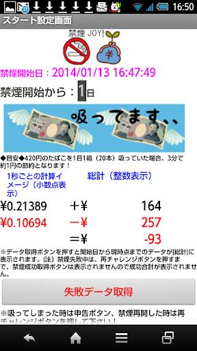 玩免費健康APP|下載禁煙あぷりJOY!日本語版 app不用錢|硬是要APP