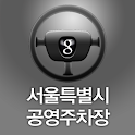 서울시 실시간 공영주차장 정보 icon