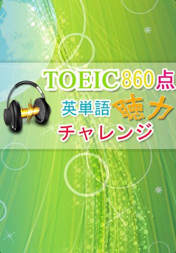 TOEIC860点【聴力】チャレンジ
