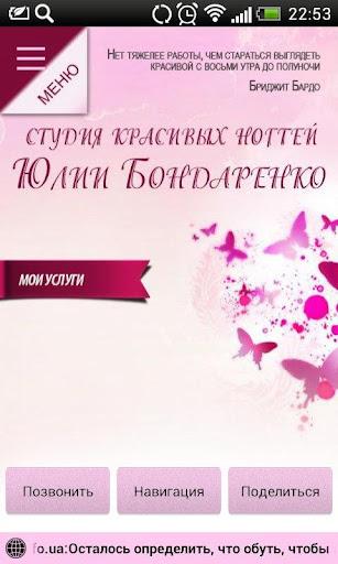 Маникюр-студия Юлии Бондаренко
