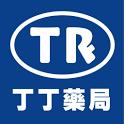 丁丁藥局 icon