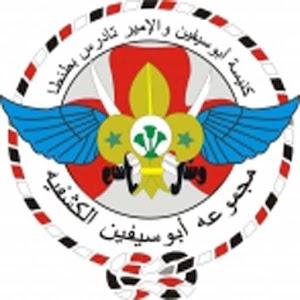 كشافة ابو سيفين بطنطا