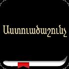 Armenian Bible Աստուածաշունչ icon