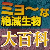 ミョ~な絶滅生物大百科