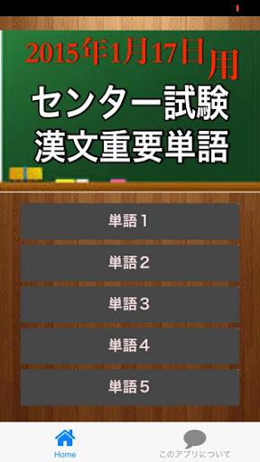 2015年版 センター試験漢文重要単語集