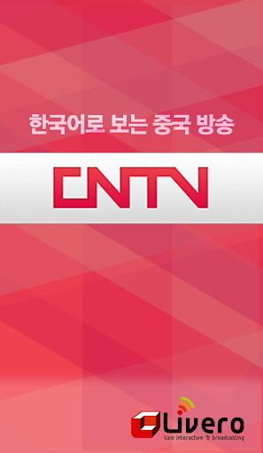 CNTV 한국어 방송