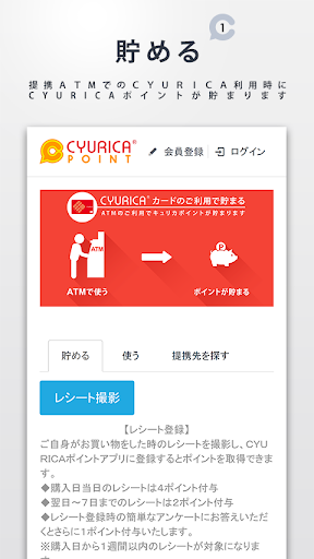 CYURICAポイントサービス