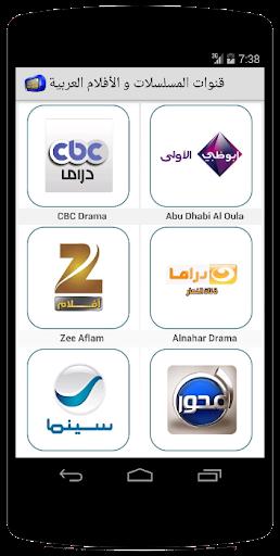 قنوات مسلسلات و أفلام عربية
