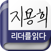 지용희 회장 - 리더를 읽다 시리즈 (무료)