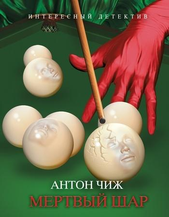 Мертвый шар. Антон Чиж