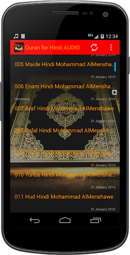 Quran for Hindi AUDIO