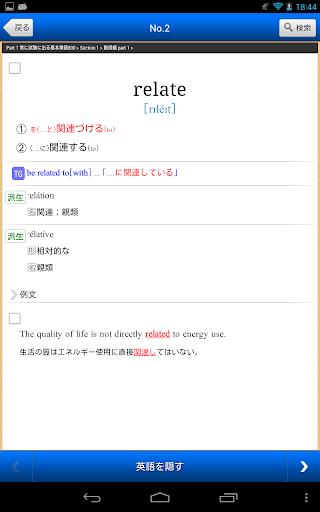 玩教育App|英単語ターゲット1900公式アプリ |  ビッグローブ英単語免費|APP試玩