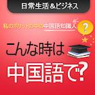 こんな時、中国語で何て言う? icon