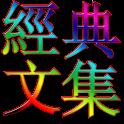 簡繁:總裁文言情小說400本[7] icon
