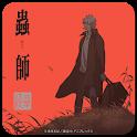 ライブ壁紙 / 蟲師 続章 icon