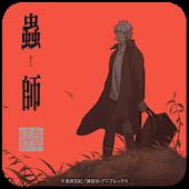 ライブ壁紙 / 蟲師 続章