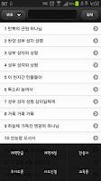 Screenshot of 미카 스마트 성경책(찬송가,교독문)
