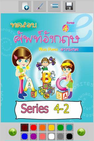 เก่งศัพท์ภาษาอังกฤษ series4-2