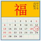簡易擇日日曆 icon