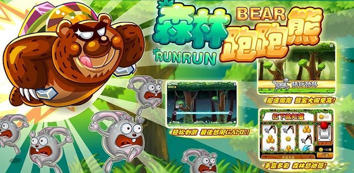 Run Run Bear v1.0