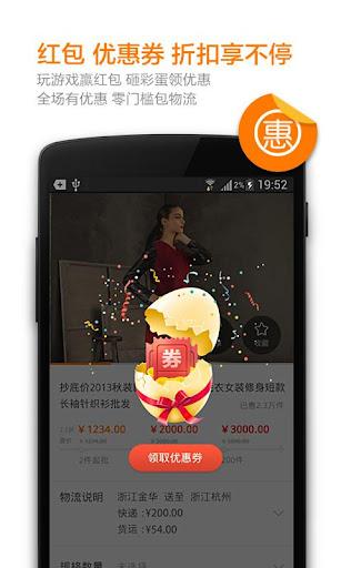 【免費購物App】阿里巴巴-APP點子
