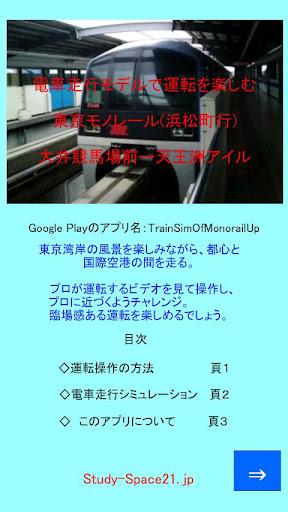 電車モデルで運転:東京モノレール 浜松町行