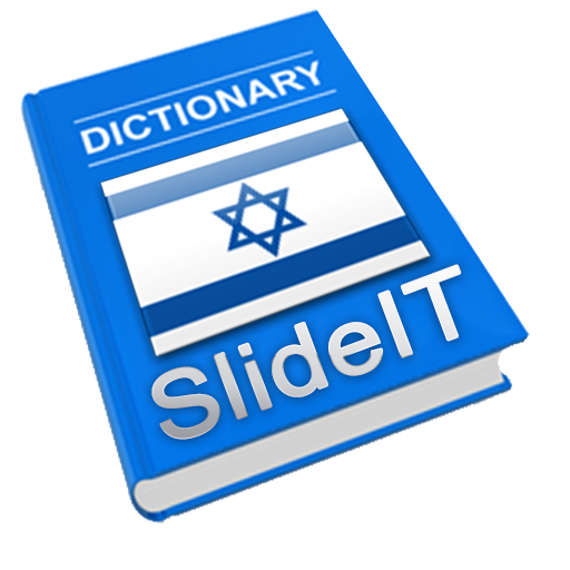 SlideIT Hebrew Pack 工具 App LOGO-APP開箱王