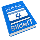 SlideIT Hebrew Pack